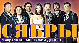 концерт в Кремле